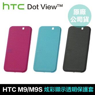 ✻無免運✻【下殺特價$99】HTC One M9/M9s 第二代炫彩顯示保護套 HC M232 (台灣原廠盒裝)