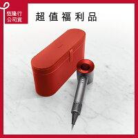 戴森Dyson到Dyson Supersonic™ 吹風機 限量紅色盒裝版 限量福利品