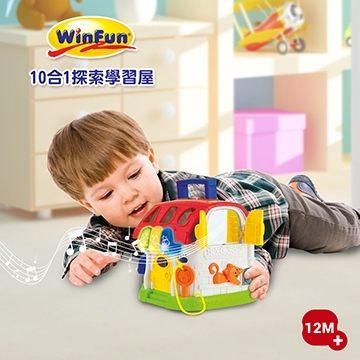 《WinFun》10合1探索學習屋
