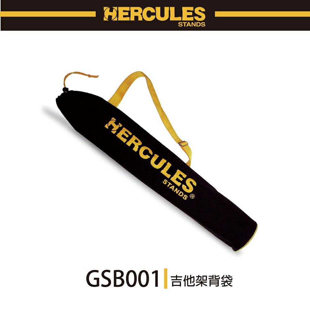 【非凡樂器】HERCULES GSB001/吉他架背袋/公司貨