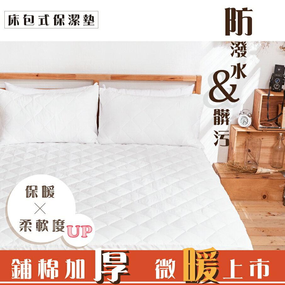 《DUYAN 竹漾》防潑水床包式保潔墊 台灣製 單人 雙人 加大 特大 床包 枕套 保潔墊 防潑水