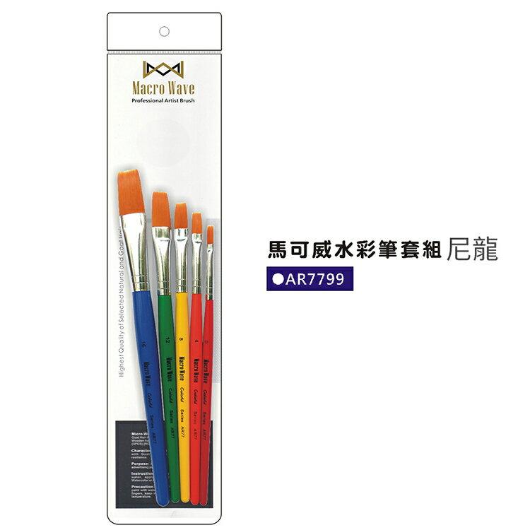 水彩筆 馬可威 AR7799 5入尼龍水彩筆-平