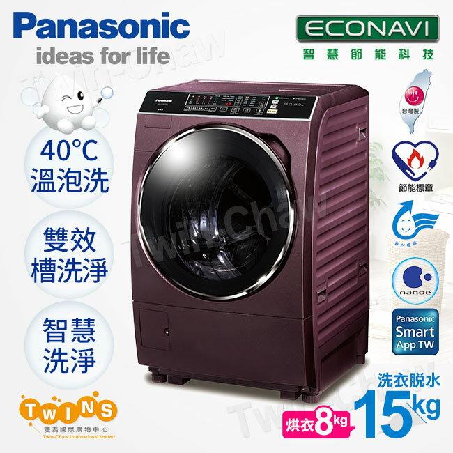 <br/><br/>  【國際牌Panasonic】15公斤變頻滾筒式洗烘脫。晶燦紫/NA-V168DDH-V<br/><br/>