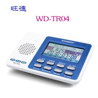 旺德 WONDER 數位式電話答(密)錄機 WD-TR04 ◆內附2G記憶卡◆電話答錄功能◆密錄功能
