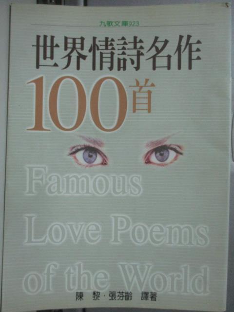 【書寶二手書T1/文學_JDY】世界情詩名作100首(絕版)_陳黎.張芬