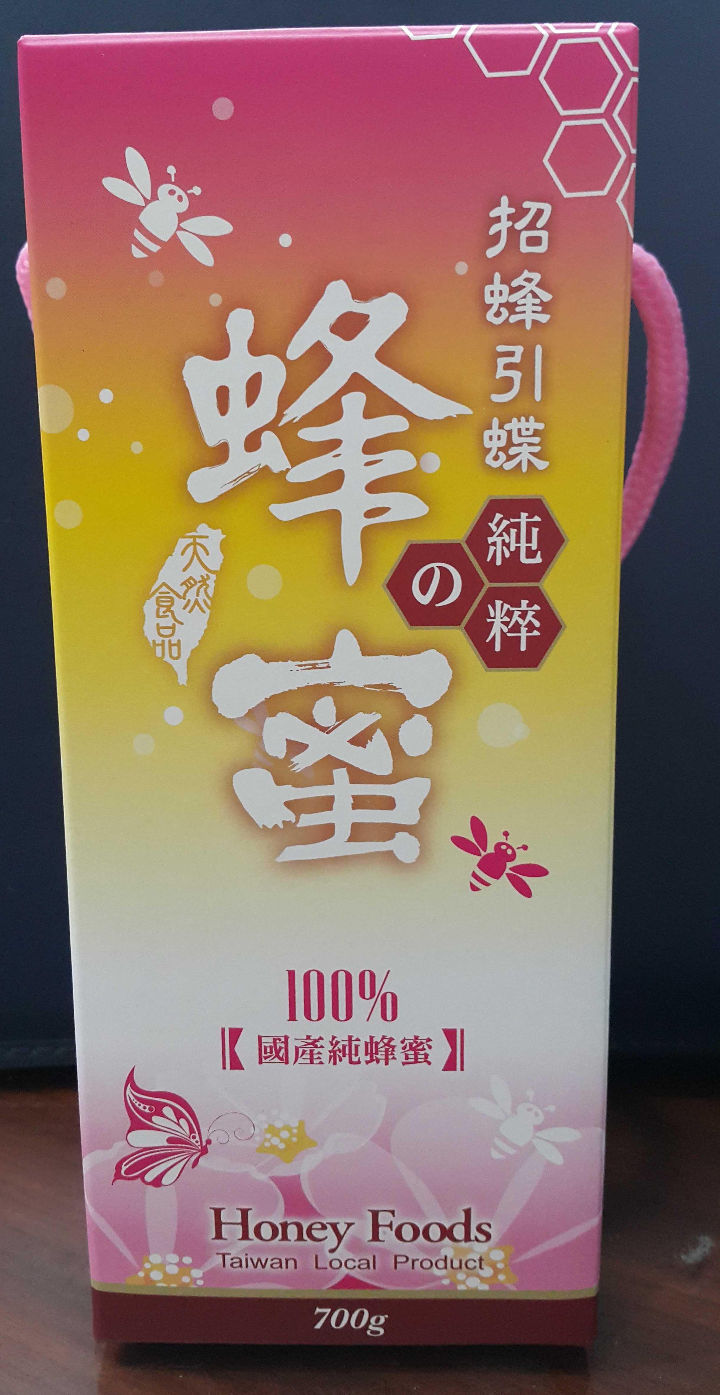 2016新品招蜂引蝶-國產認證龍眼蜂蜜『單瓶裝』