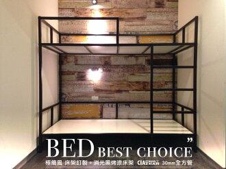 ♞空間特工♞3尺雙層單人床 北歐設計款床架 30mm粗方鐵管&9mm黑床板 消光黑床架 輕量化骨架/上下舖/床組