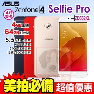ASUS ZenFone 4 Selfie Pro ZD552KL 贈5200行動電源+清水套+螢幕貼 5.5吋 4G/64G 八核心 LTE 智慧型手機