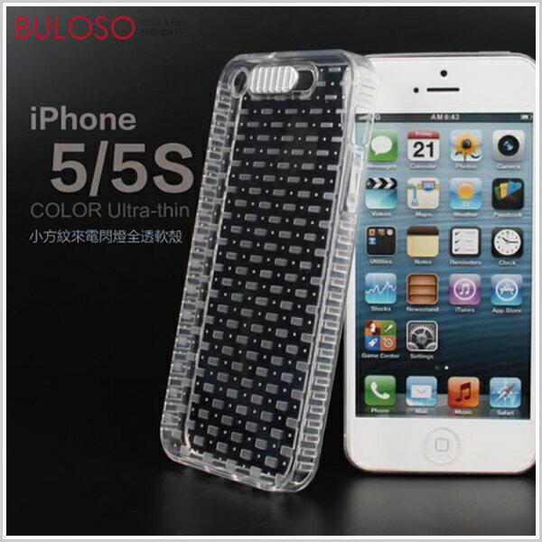 ~不囉唆~iPhone5  5S小方紋來電閃燈軟質保護殼 IPHONE  保護  邊框