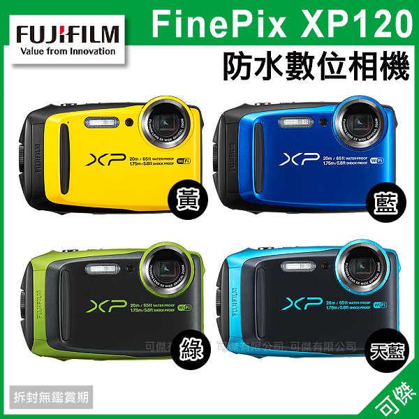 可傑 FUJIFILM 富士 FinePix XP120 XP-120 防水相機 數位相機 光學變焦 無線通訊 公司貨