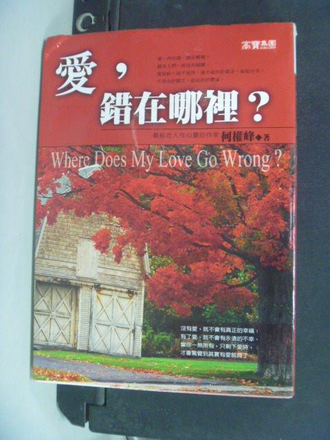 【書寶二手書T5/兩性關係_JDY】愛,錯在哪裡?_何權峰
