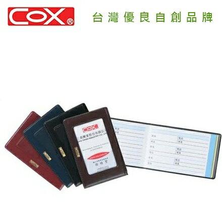 COX 三燕 PL-01 袖珍電話簿 / 本
