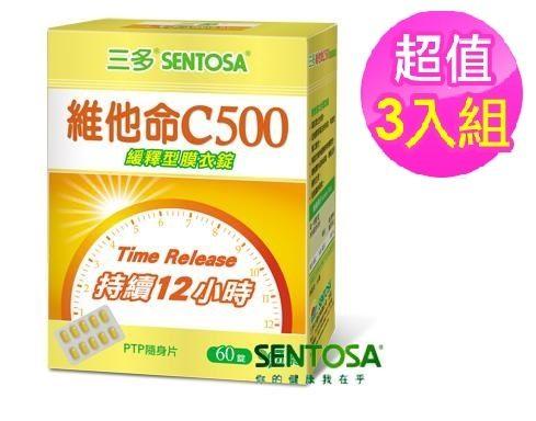 三多 維他命C500 緩釋型膜衣錠60顆x3盒[橘子藥美麗]