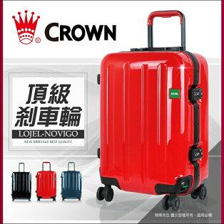 【吃軟又吃硬!買箱送登機箱】《熊熊先生》鋁框行李箱CROWN飛機大輪旅行箱C-FI6IO大容量27吋C-F1610附皇冠原廠配件內嵌式TSA鎖