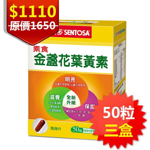 ▼三多素食金盞花葉黃素植物性膠囊50粒盒三盒素食可用