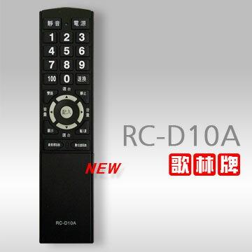 【遙控天王】RC-D10A (Kolin 歌林) 液晶/電漿/LED全系列電視遙控器**本單價為單支價格**