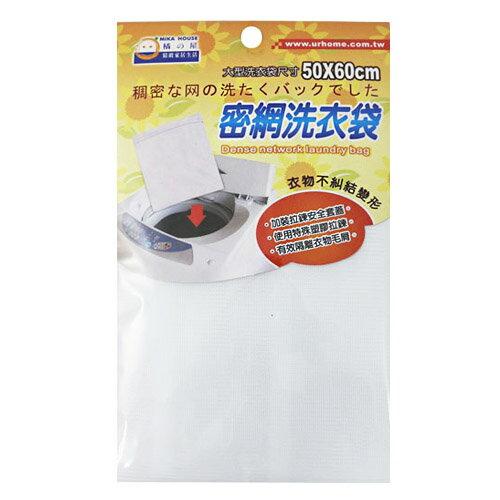 ★2件超值組★橘之屋密網洗衣袋(50*60cm)【愛買】