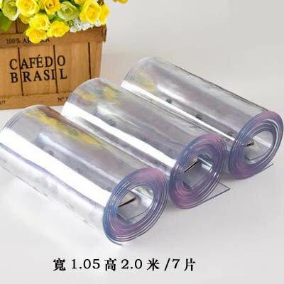 【2.0mm波斯菊透明PVC軟玻璃門-寬1.05高2.0米/7片-1套/組】軟門簾擋風防蚊防熱(可定制)-7101001