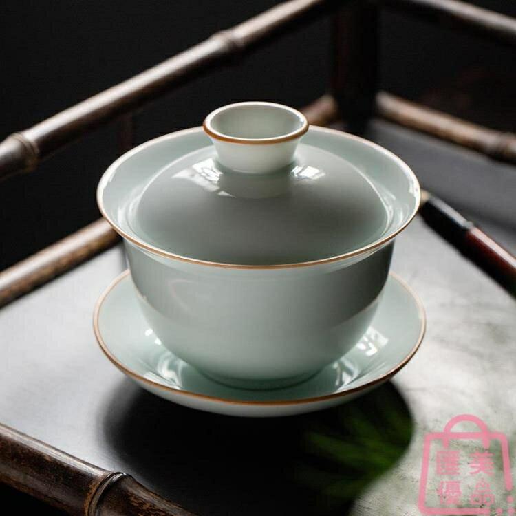 家用敬茶碗青瓷泡茶蓋碗茶杯茶杯陶瓷功夫茶具【匯美優品】