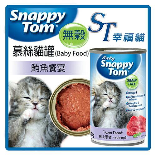 【力奇】ST幸福貓慕絲貓罐(BabyFood)-鮪魚饗宴150g-32元>30罐可超取(C002D21)