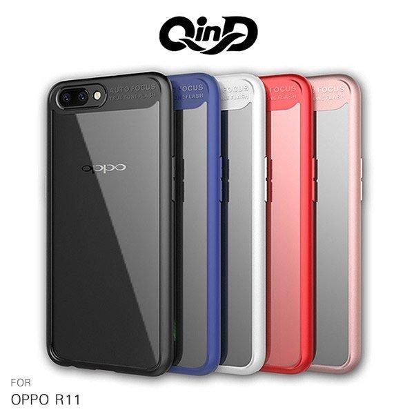 QinD勤大OPPOR11超薄全包覆保護套鏡頭保護軟膠邊框背殼
