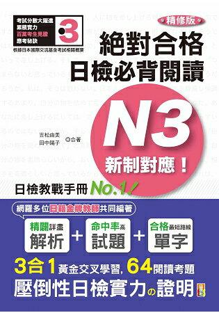 精修版 新制對應 絕對合格!日檢必背閱讀N3 25K