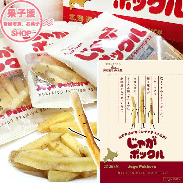 日本北海道限定版 calbee Potato farm 薯條三兄弟[JP057]