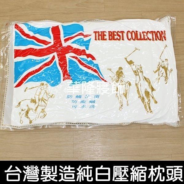 (可超取)【嚴選品牌壓縮枕】抗菌防霉除臭 真空包裝 台灣製造 純白枕頭 枕芯 枕心~華隆寢飾
