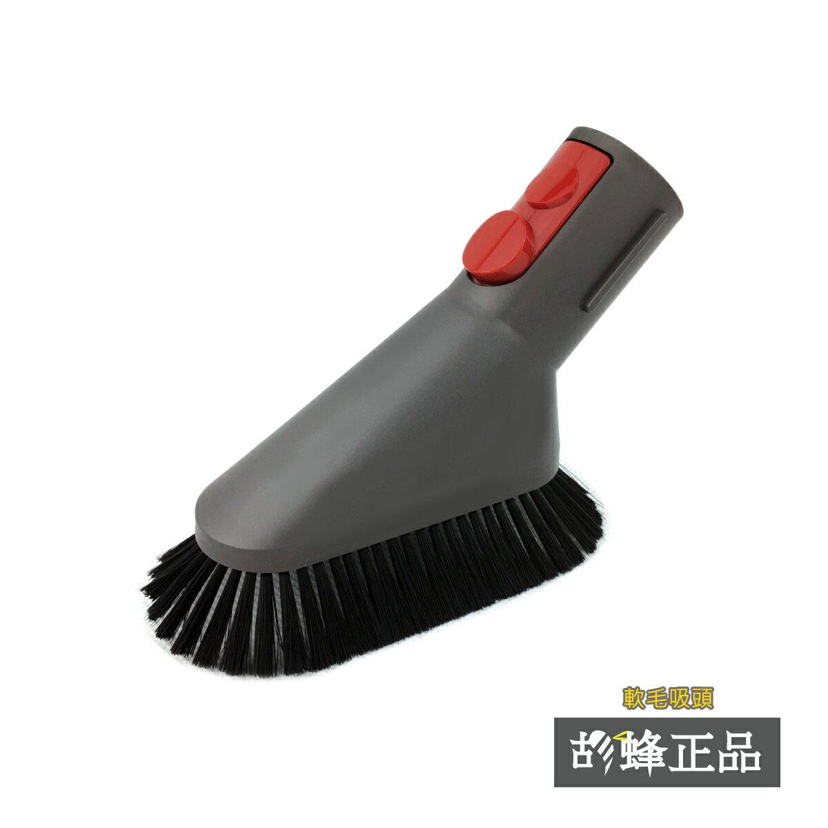 ㊣胡蜂正品㊣ DYSON 原廠 V8 SV10 軟毛吸頭 小軟毛刷 吸頭 absolute motorhead fluffy