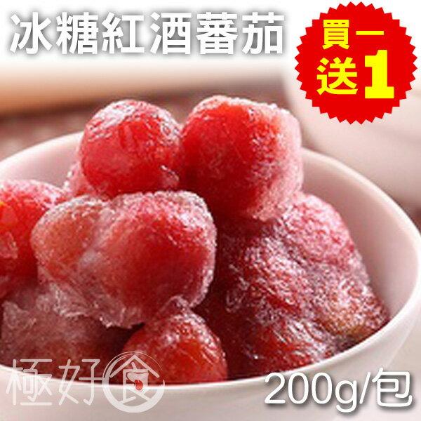 抗氧化!冰糖紅酒蕃茄-200g/包