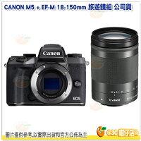 Canon數位單眼相機推薦到CANON EOS M5 + EF-M 18-150mm IS STM 旅遊鏡組 彩虹公司貨 微單眼 自動對焦就在3C 柑仔店推薦Canon數位單眼相機