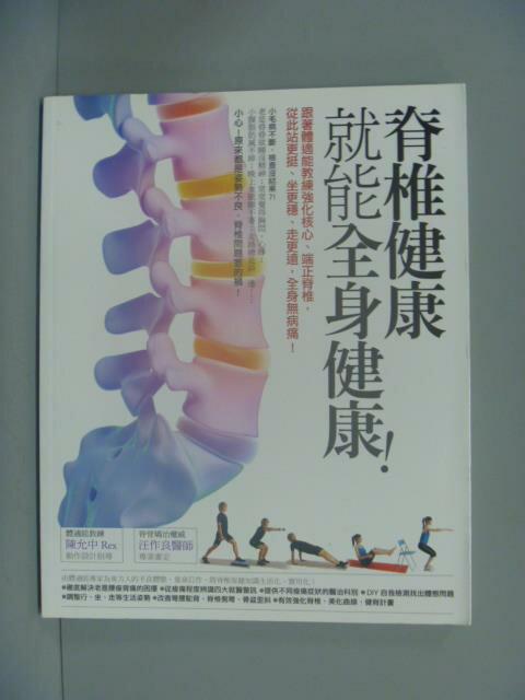 【書寶二手書T6/養生_YJN】脊椎健康就能全身健康_臉譜製作小組