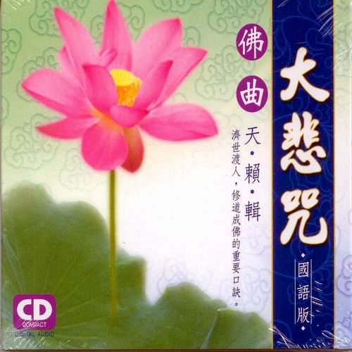 佛曲天籟輯大悲咒國語版CD