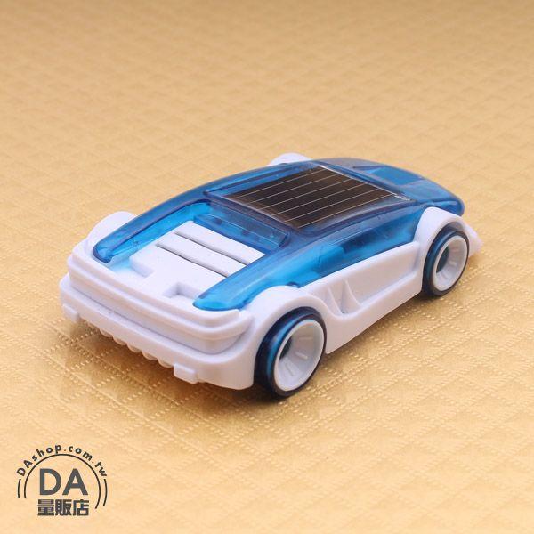 《DA量販店》太陽能 鹽水 雙驅動 模型汽車 玩具 模型 環保 可動 寓教於樂(78-0814)