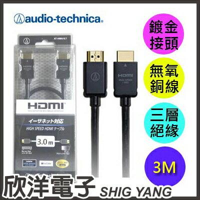 ※ 欣洋電子 ※ 日本鐵三角1.4版 3D 3.0M HDMI線 (AT-HMH/3.0)(ATHMH/3.0)