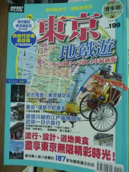 【書寶二手書T7/旅遊_PFF】東京地鐵遊2013~2014最新版_Media Porta