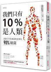 我們只有10%是人類:認識主宰你健康與快樂的90%細菌