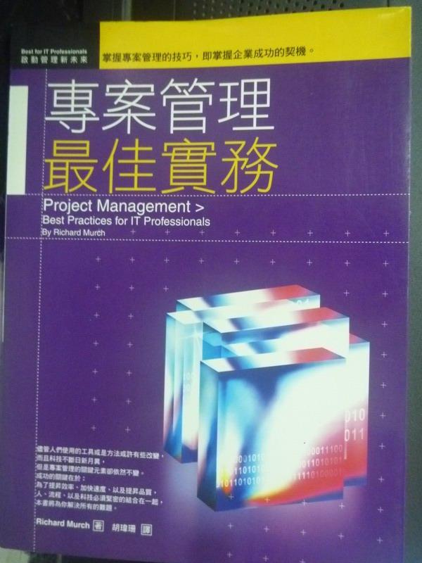 【書寶二手書T2/財經企管_ZBU】專案管理最佳實務_原價380_大衛莫奇