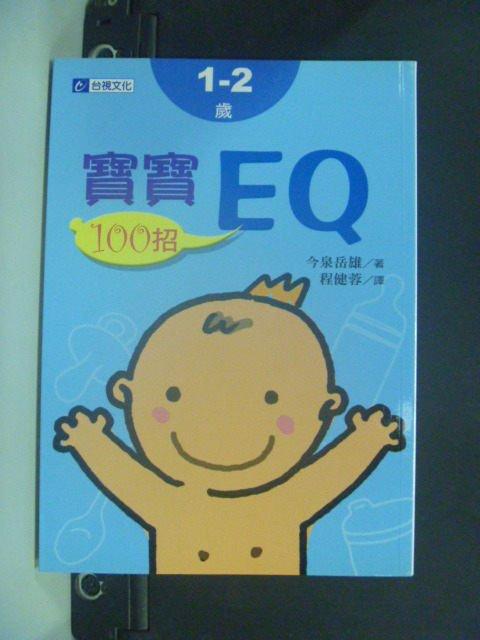 【書寶二手書T7/親子_GLL】1-2歲寶寶EQ100招-1_程建榮, 今泉岳雄