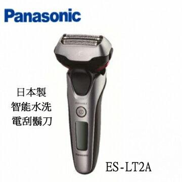 Panasonic 國際牌 日本製 三刀頭 智能水洗電刮鬍刀 ES-LT2A-S 父親節 0利率 免運 公司貨