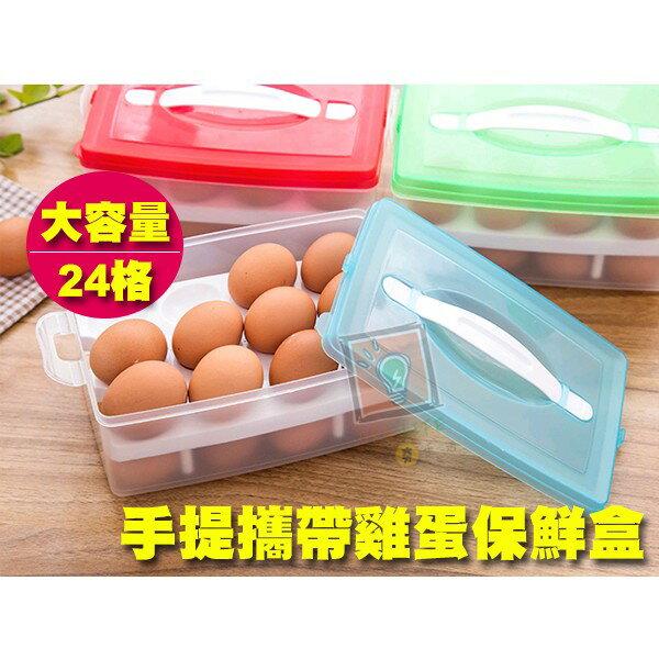 ORG《SD0741》大容量收納~24格 手提 雞蛋 保鮮盒 置物盒 收納盒 雞蛋盒 野餐 露營 烤肉 雞蛋格 生活用品