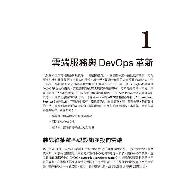 Effective DevOps:使用AWS快速入門 1