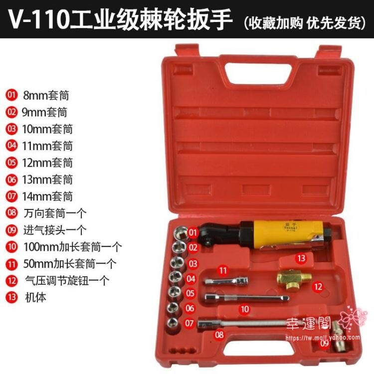 直角扳手 1/2寸氣動棘輪扳手90度直角小風炮3/8寸1/4寸快速風扳手工具T