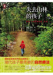 失去山林的孩子:拯救「大自然缺失症」兒童(全新修訂版)