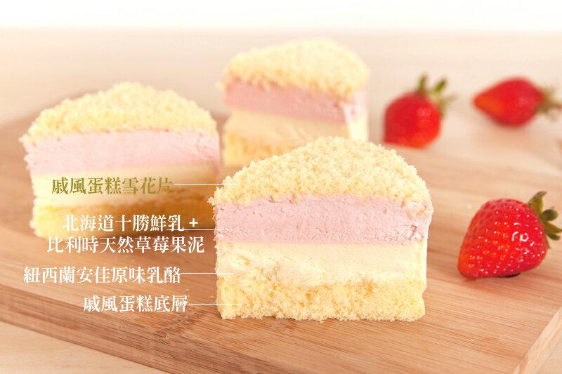 [草莓雙乳酪慕斯蛋糕] 連珍獨創新品 上市嘗鮮特價!原價480元 特價79折380元! 2