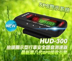 雲灃防衛科技 - 響尾蛇 HUD-300 抬頭顯示器GPS測速警示器*贈三孔點煙器*