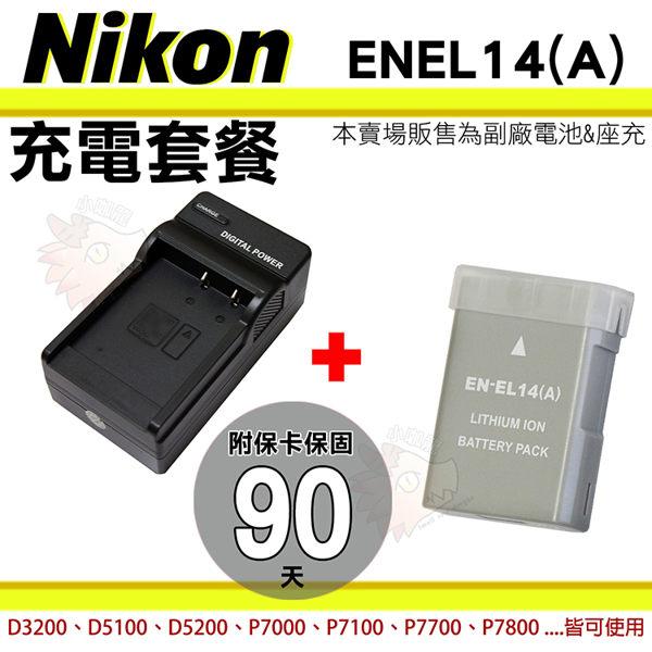 【套餐組合】 Nikon 副廠電池 充電器 座充 ENEL14A EN-EL14 ENEL14 D5200 DF P7800 鋰電池 保固90天