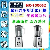 CHIMEI奇美到【CHIMEI 奇美】纖活力多功能果汁機《MX-1500S2》健康幸福的原動力