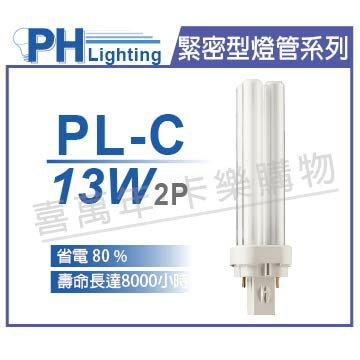 PHILIPS飛利浦 PL-C 13W 840 2P 緊密型燈管(斜對角)  PH170032