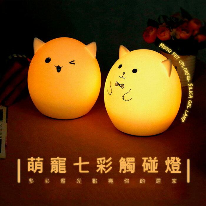 【酷創意】七彩硅膠小精靈拍拍燈 USB充電燈 變色燈(G105)